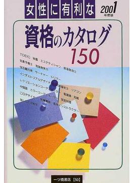 女性に有利な資格のカタログ150 2001年度版