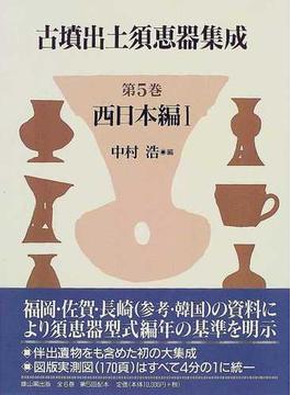古墳出土須恵器集成 第5巻 西日本編 1