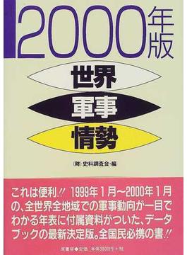 世界軍事情勢 2000年版