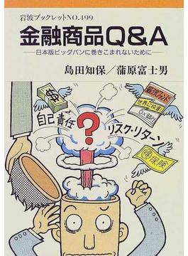 金融商品Q&A 日本版ビッグバンに巻きこまれないために(岩波ブックレット)