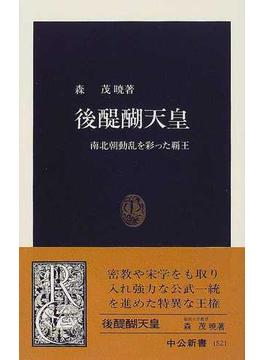 後醍醐天皇 南北朝動乱を彩った覇王(中公新書)