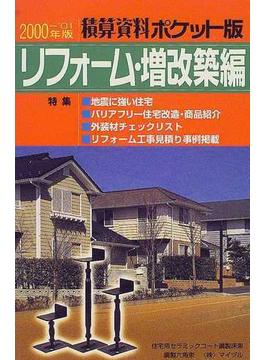 積算資料ポケット版リフォーム・増改築編 2000−'01年版