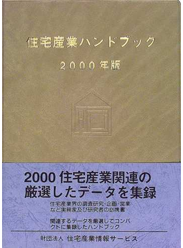 住宅産業ハンドブック 2000年版