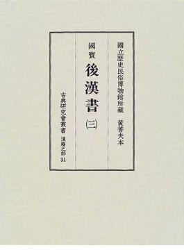 後漢書 影印 3