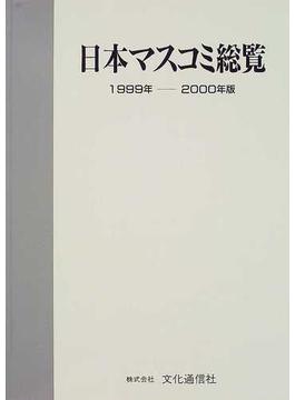 日本マスコミ総覧 1999年−2000年版