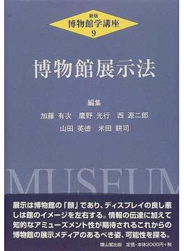 博物館学講座 新版 9 博物館展示法