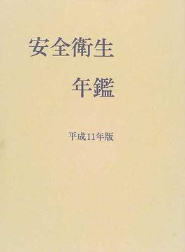 安全衛生年鑑 平成11年版