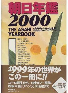 朝日年鑑 2000 1999年の日本と世界