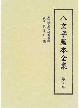 八文字屋本全集 第21巻