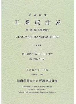 工業統計表 産業編〈概要版〉 平成10年