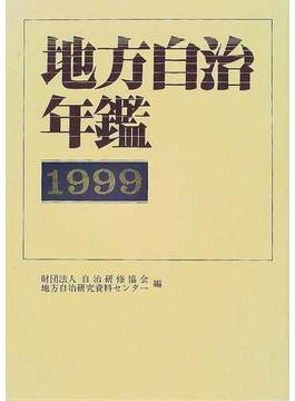 地方自治年鑑 1999