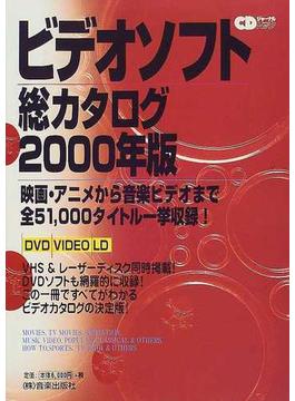 ビデオソフト総カタログ 2000年版