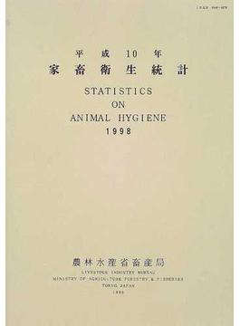 家畜衛生統計 平成10年
