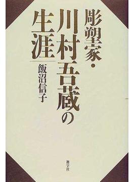 彫塑家・川村吾蔵の生涯