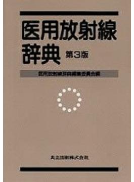医用放射線辞典 第3版