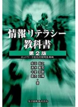 情報リテラシー教科書 ネットワーク世代の知的生産術 第2版