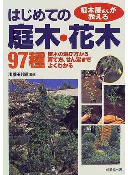 植木屋さんが教えるはじめての庭木・花木97種 苗木の選び方から育て方、せん定までよくわかる