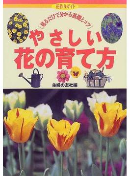 やさしい花の育て方 見るだけで分かる基礎とコツ