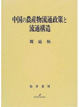中国の農産物流通政策と流通構造