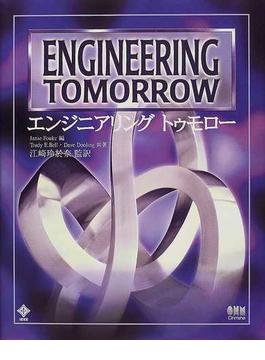 エンジニアリングトゥモロー