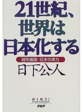 21世紀、世界は日本化する 超先端国・日本の実力