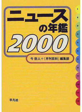 ニュースの年鑑 2000