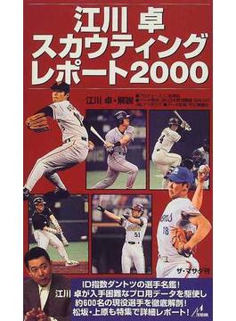 江川卓スカウティングレポート 2000