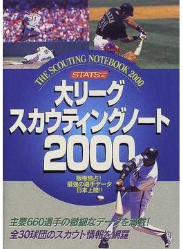 大リーグ・スカウティングノート Japanese edition 2000