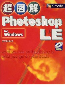 超図解Photoshop LE for Windows
