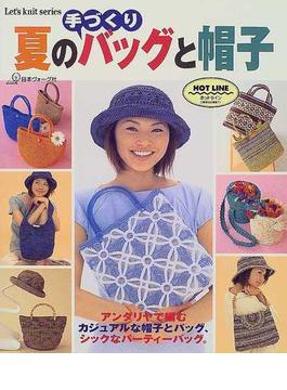 夏の手づくりバッグと帽子