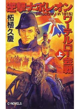 逆撃ナポレオンワーテルロー会戦 上(C★NOVELS)