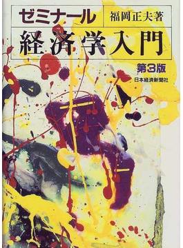 ゼミナール経済学入門 第3版