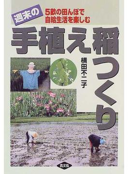 週末の手植え稲つくり 5畝の田んぼで自給生活を楽しむ