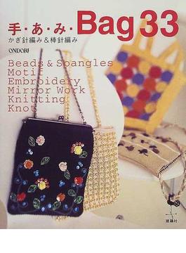 手・あ・み・Bag33 かぎ針編み&棒針編み