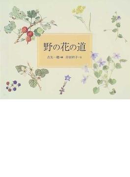 野の花の道