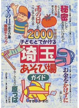 子どもとでかける埼玉あそび場ガイド 2000年度版