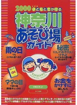 子どもとでかける神奈川あそび場ガイド 2000年度版