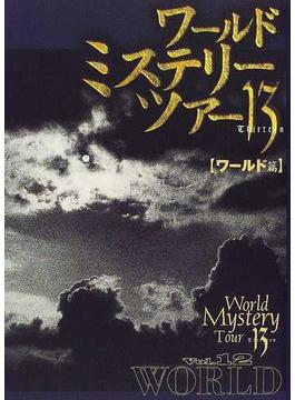 ワールド・ミステリー・ツアー13 12 ワールド篇