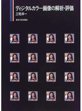 ディジタルカラー画像の解析・評価