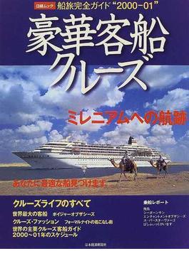 豪華客船クルーズ ミレニアムへの航跡 船旅完全ガイド 2000−01