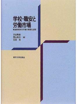 学校・職安と労働市場 戦後新規学卒市場の制度化過程