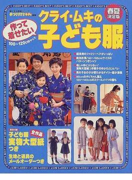 クライ・ムキの作って着せたい子ども服 春夏決定版 100〜120cmサイズ