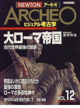 NEWTONアーキオ ビジュアル考古学 Vol12 大ローマ帝国