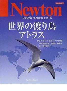 世界の渡り鳥アトラス