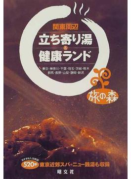 関東周辺立ち寄り湯&健康ランド