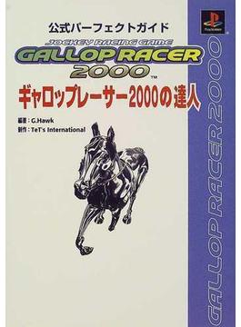 ギャロップレーサー2000の達人 公式パーフェクトガイド