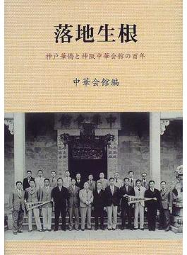 落地生根 神戸華僑と神阪中華会館の百年