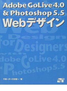 Adobe GoLive 4.0&Photoshop 5.5Webデザイン