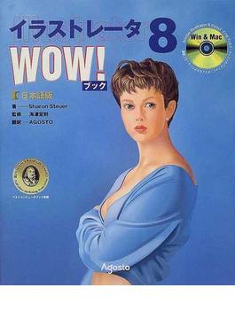 イラストレータ8 WOW!ブック 日本語版