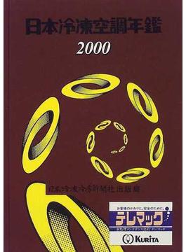 日本冷凍空調年鑑 2000